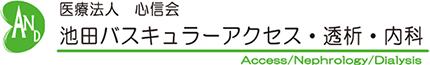 池田バスキュラーアクセス・透析・内科
